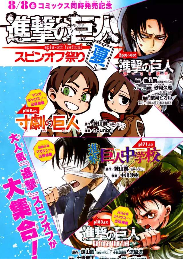 Shingeki No Kyojin Manga Rock : shingeki, kyojin, manga, Manga, Rock-, Attack, Titan, Regrets, Anime, Amino