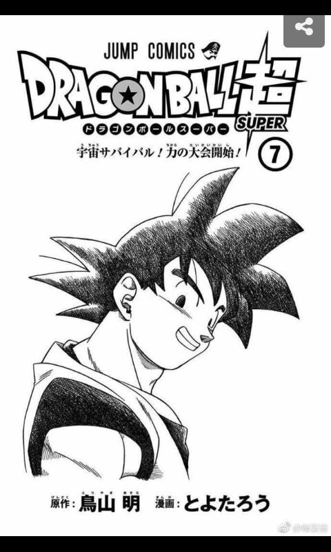 Dragon Ball Super Tome 7 : dragon, super, Dragon, Super, Films, Amino