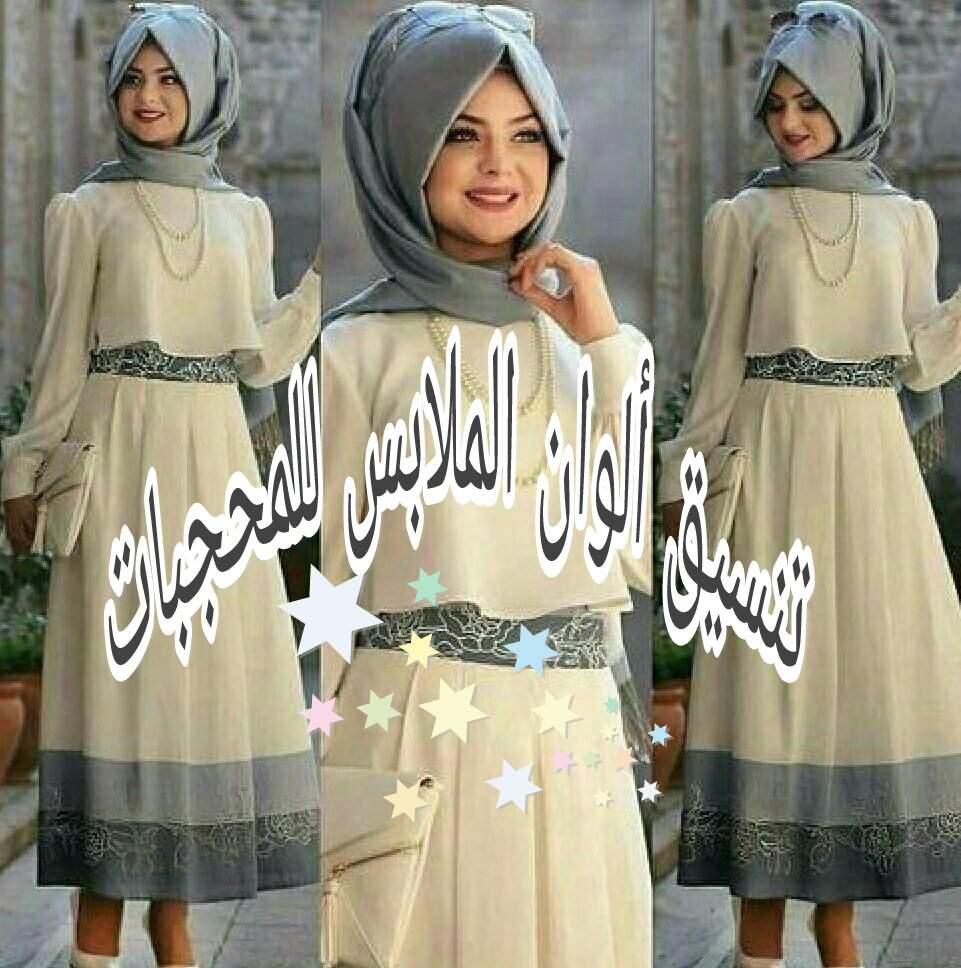 تنسيق ألوان الملابس للمحجبات مكياج و جمال Amino