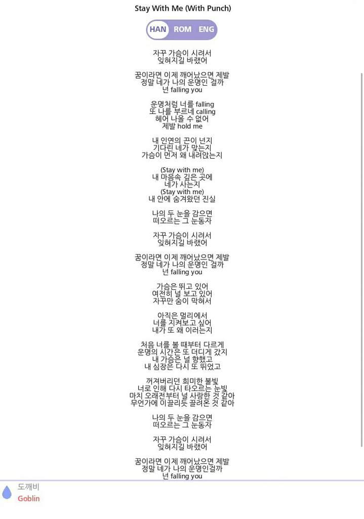 terjemahan lagu ost goblin-stay with me goblin (English and...)