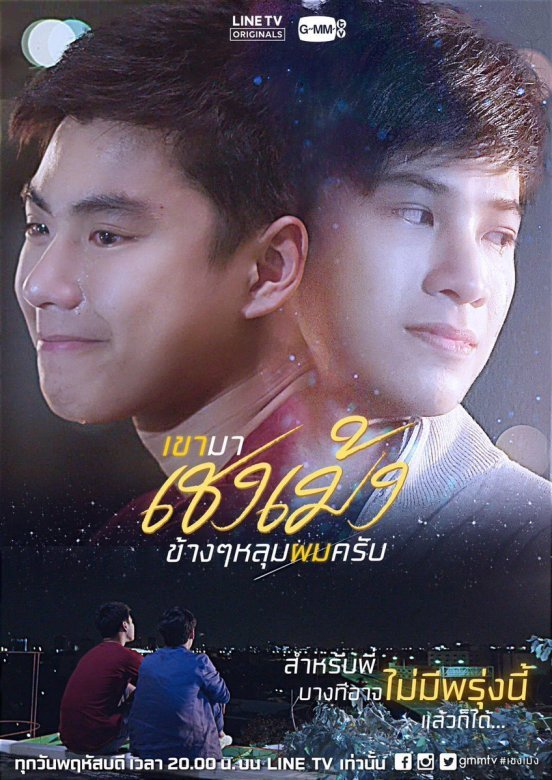 Watch He's Coming To Me (2019) Episodes ENG SUB