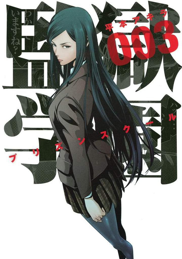 ? Prison School (Manga) | Wiki | Anime Amino
