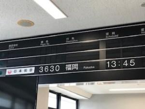 20190203-12宮崎空港福岡行き搭乗看板