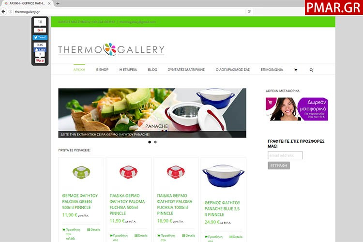 eshop-thermos-faghtou-thermogallery
