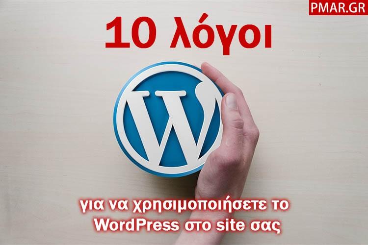 10 λόγοι για να χρησιμοποιήσετε το WordPress στο site σας