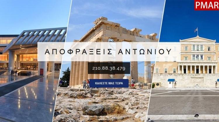 Νέο site για την εταιρεία Αποφράξεις Αντωνίου