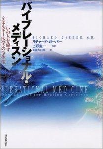 vibraritonal-medicine