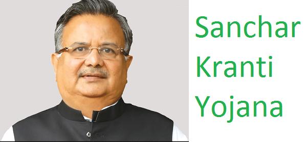Sanchar Kranti Yojana