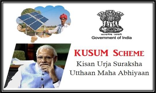 Form] KUSUM Yojana 2019 [Solar Agriculture Pumps Loan Subsidy Scheme