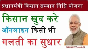 Pradhan Mantri Kisan Samman Nidhi 2020 adhar number correction