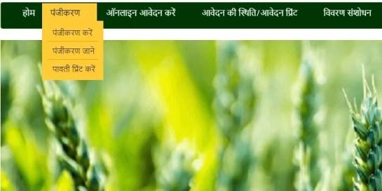 Bihar Kisan Registration process