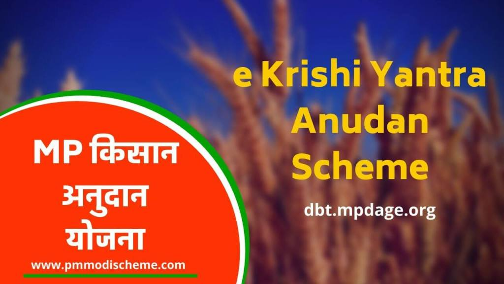एमपी किसान अनुदान योजना 2020