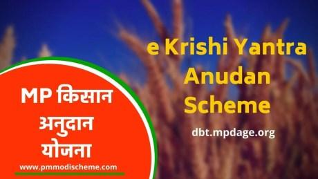 एमपी किसान अनुदान योजना 2020 | e Krishi Yantra Anudan