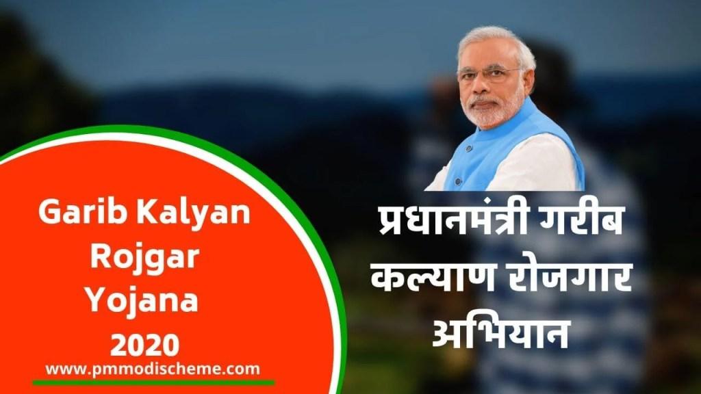 प्रधानमंत्री गरीब कल्याण रोजगार अभियान (Garib Kalyan Rojgar Yojana)