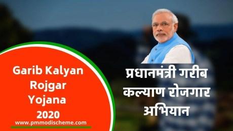 प्रधानमंत्री गरीब कल्याण रोजगार अभियान