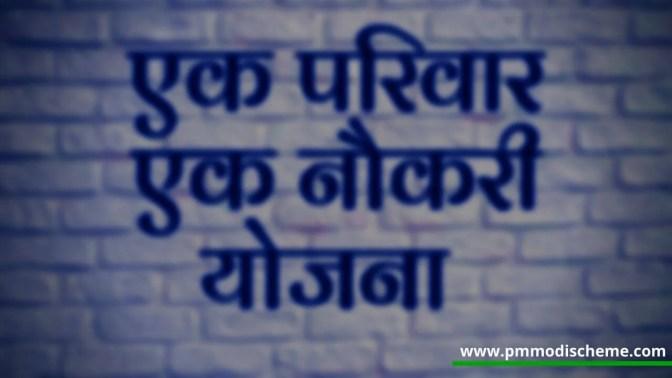 एक परिवार एक नौकरी योजना- Ek Parivar Ek Naukri Yojana 2020