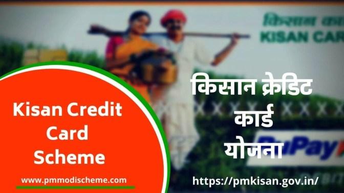 किसान क्रेडिट कार्ड योजना (Kisan Credit Card Scheme)
