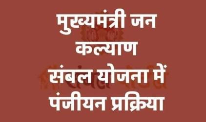 sambal yojana online apply