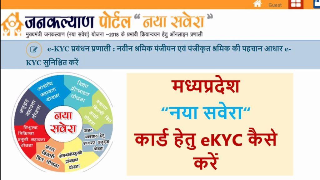 MP New Savera Card, Sambal Yojana