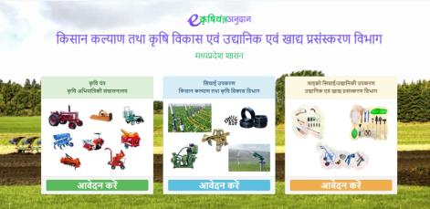 एमपी किसान अनुदान योजना