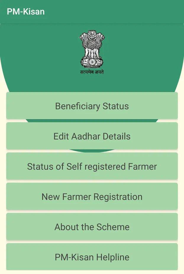 pm kisan samman nidhi yojana Mobile app