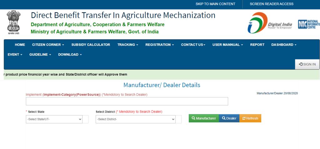 स्माम किसान योजना स्माम किसान योजना ऑनलाइन रजिस्ट्रेशन