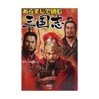 【亜細亜ドラマ】 三国志 全88話 超大河ドラマ