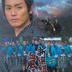 日本tvドラマ-連続-新選組血風録-2011年-bs時代劇
