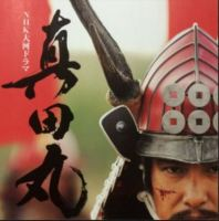 NHK大河ドラマ「真田丸」本格歴史時代劇、ますます面白くなってきた。