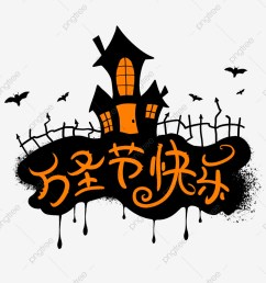 commercial use resource upgrade to premium plan and get license authorization upgradenow happy halloween halloween clipart  [ 1200 x 1200 Pixel ]
