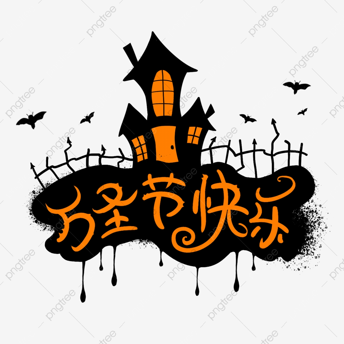hight resolution of commercial use resource upgrade to premium plan and get license authorization upgradenow happy halloween halloween clipart