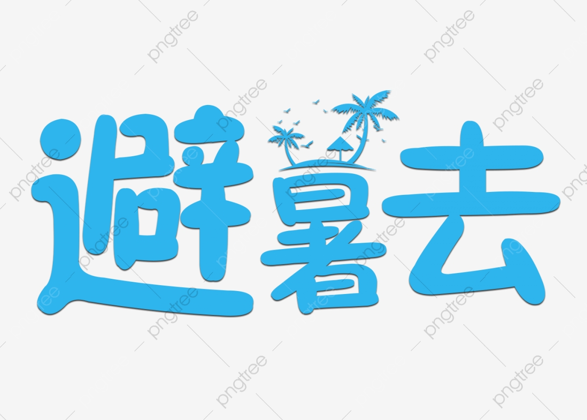 Summer Vacation To Art Word Blue Colorful Holiday Summer Vacation Where To Wordart Png Transparent Clipart Image And Psd File For Free Download
