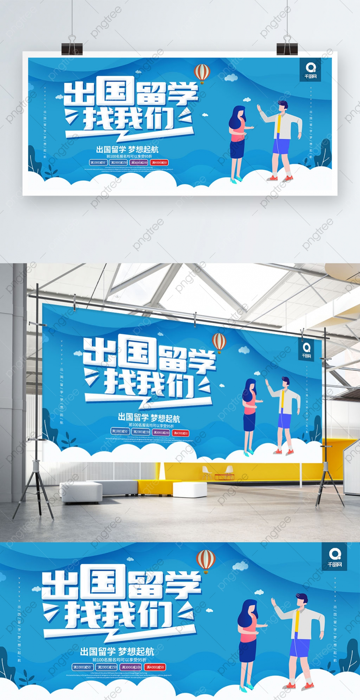 Banner Study Tour : banner, study, Study, Beautiful, Background, Exhibition, Board, Template, Download, Pngtree