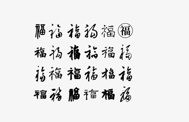 The Word Blessing, Blessing, Chinese Style, Calligraphy