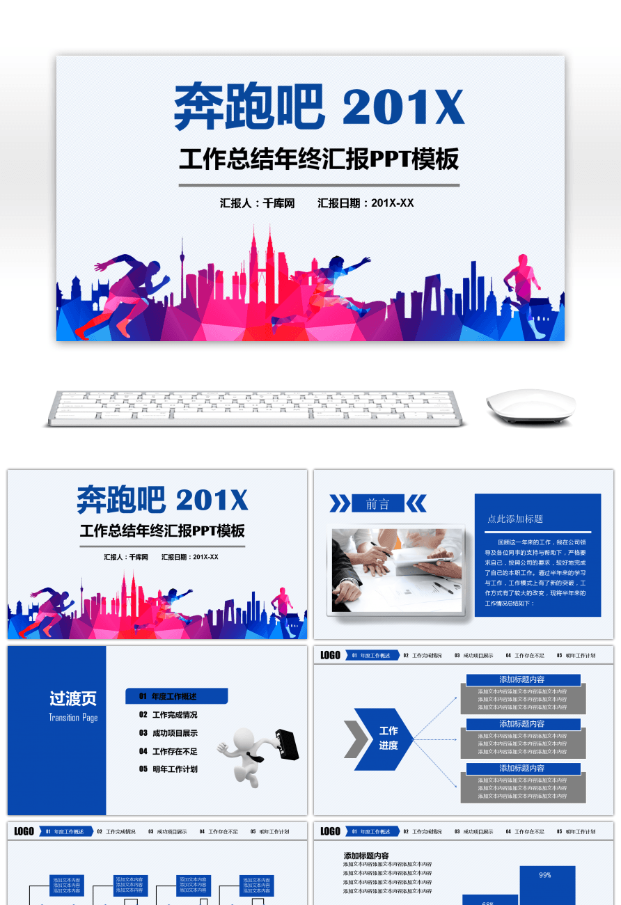Awesome blue and white concise work summary ppt template for Unlimited Download on Pngtree