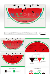 template watermelon ppt simple pngtree cartoons powerpoint unlimited templates premium subscribe downloads once plan user