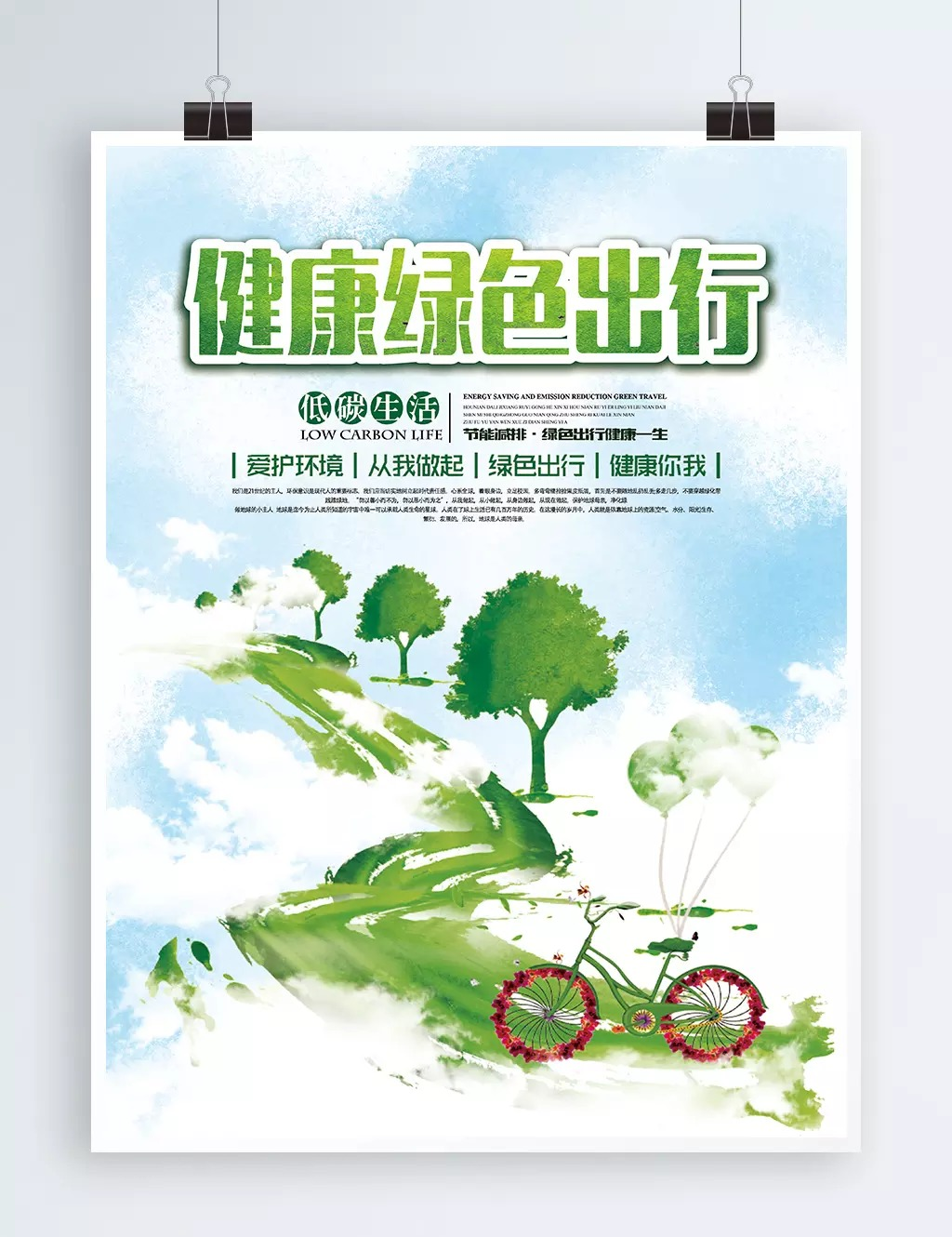 Green Healthy Travel Poster Cdr Template Posters Green Travel Energy Conservation Green Template For Free Download On Pngtree