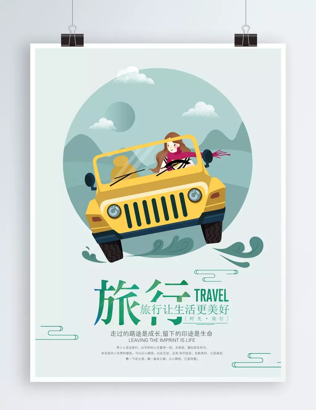 One Persons Travel Hand Drawn Poster Tour Vacation Travel Poster Travel Advertisement So Template For Free Download On Pngtree