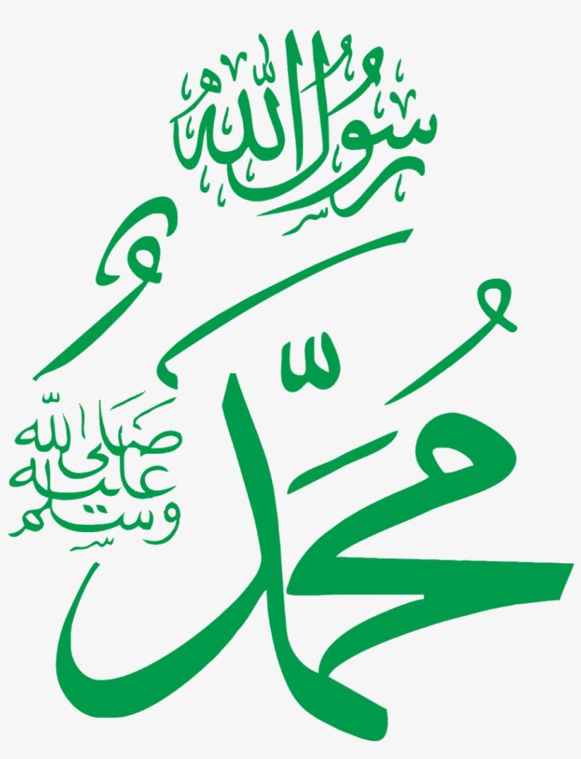 Muhammad Vector Png : muhammad, vector, Download, Vector, Muhammad, Format, Allah, Transparent, PNGkey