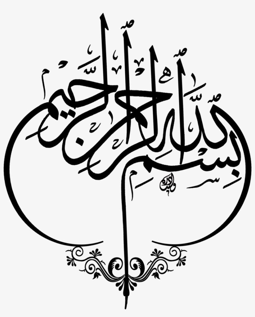 Minimalist Bismillah Calligraphy on White Smoke Background