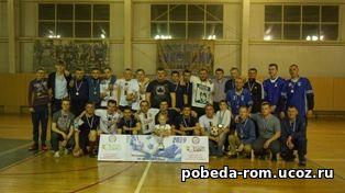 Прошёл чемпионат п. Ромоданово по мини-футболу