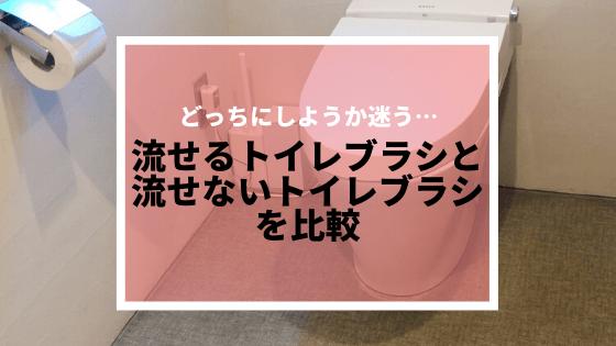 流せるトイレブラシと流せないトイレブラシ、どちらが清潔なトイレにできるのか比較