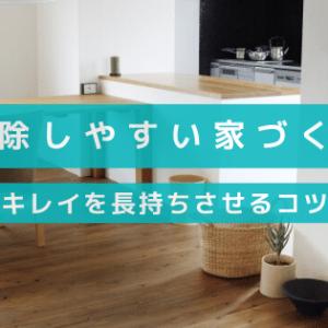 掃除しやすい家づくり!いつでも掃除できる快適な家の保ち方