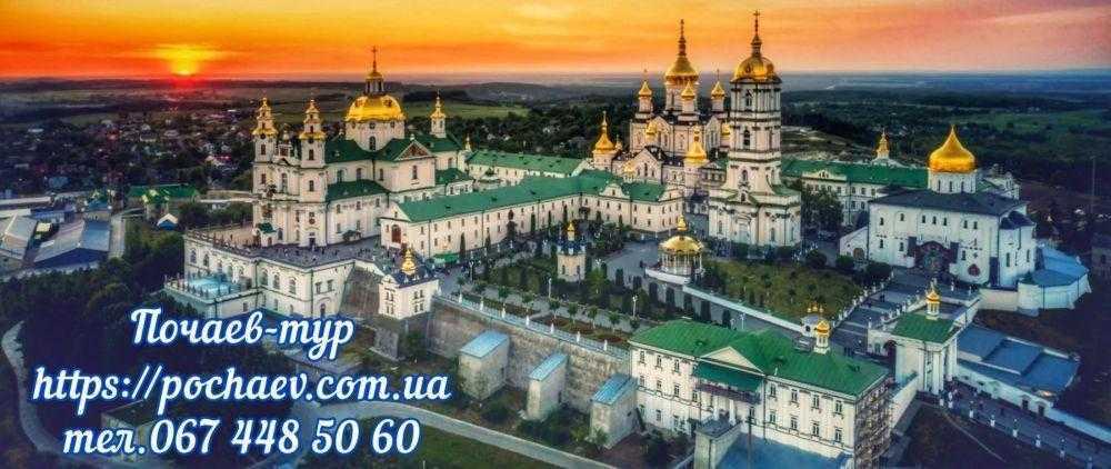 Почаевская Лавра. Поездка в Почаев из Киева