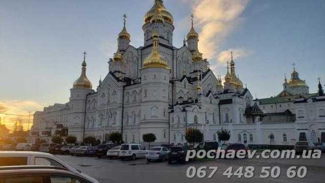 Преображенский собор Почаевской Лавры