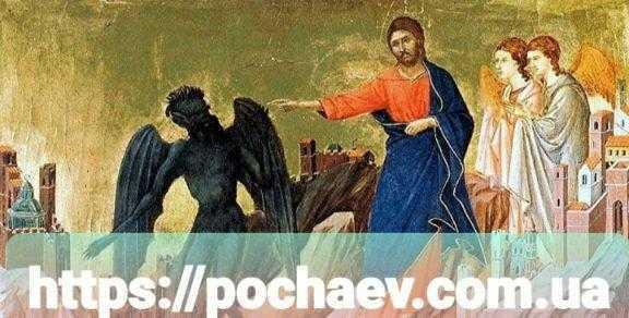 Изгнание бесов Иисусом