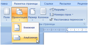 Альбомная ориентация ко всему документу Word 2007, 2010