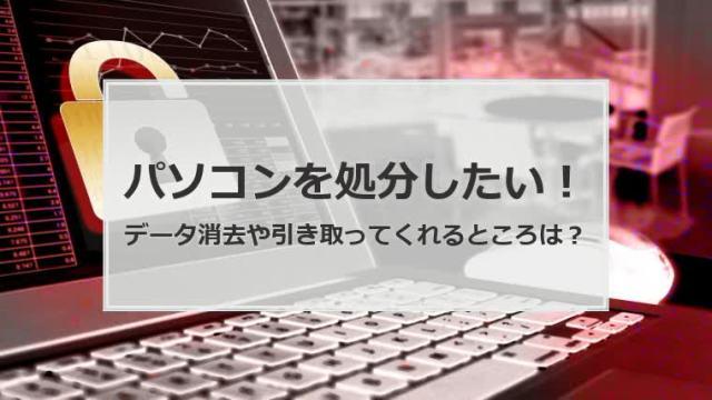 パソコンの処分,データ消去,データ消去ソフト,パソコン回収