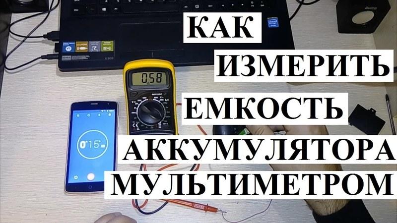 Πώς να ελέγξετε το πολυμέτρημα της χωρητικότητας της μπαταρίας τηλεφώνου