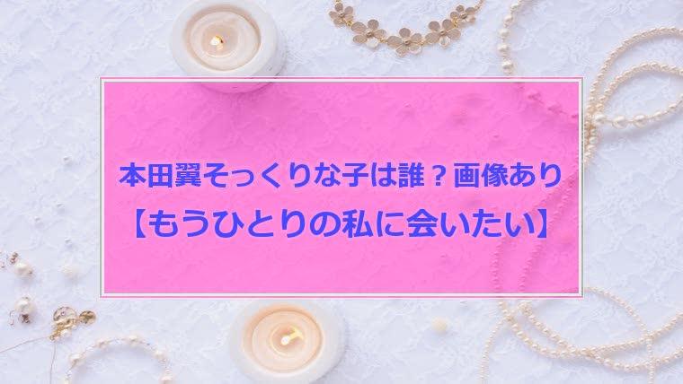 本田翼,もうひとりの私に会いたい,そっくり,加藤諒